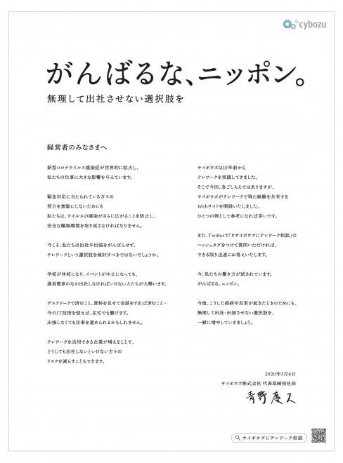 サイボウズ「がんばるな、ニッポン」