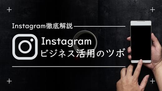 Instagramビジネス活用のツボ