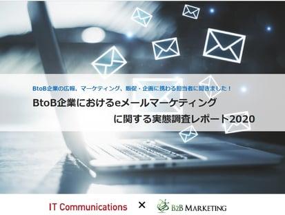共同調査「BtoB企業におけるeメールマーケティングに関する実態調査レポート2020」