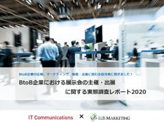 共同調査「BtoB企業における展示会の主催・出展に関する実態調査レポート2020」