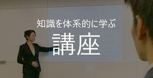 LBG_体系的に学ぶ講座-1