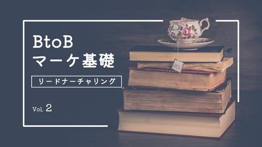 リードナーチャリングとは~「見込み顧客」を「顧客」へ~|BtoBマーケ基礎vol.2