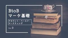 ABM(アカウント・ベースド・マーケティング)とは?|BtoBマーケ基礎vol.3