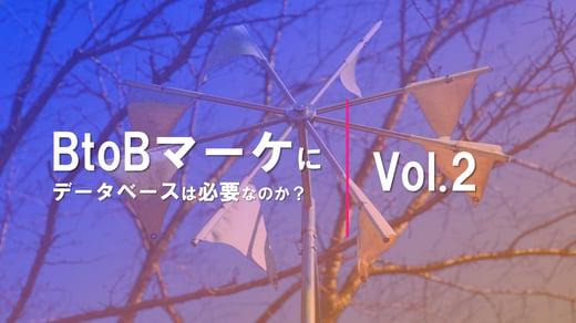 BtoBマーケ|MAツールやCRMツールだけでは不十分!?【前編】| マーケデータベース構築vol.2