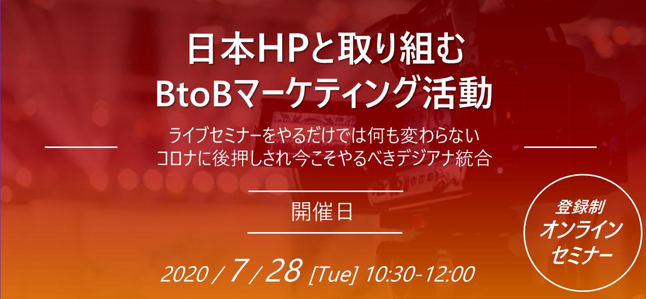 日本HPと取り組むBtoBマーケティング活動