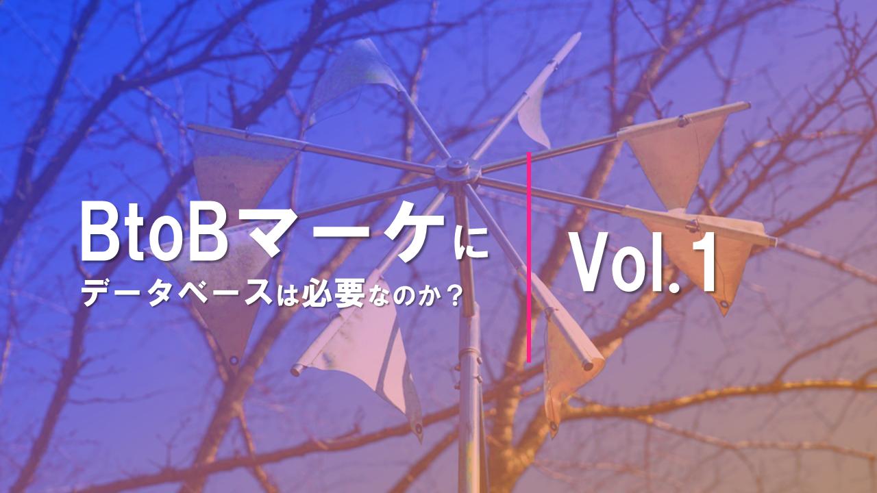 BtoBマーケ|データを突き詰めることは、お客様を知ること| マーケデータベース構築vol.1