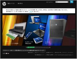 株式会社 日本HP 様